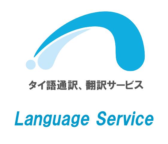 タイ語通訳、翻訳サービス