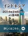 日経BP社主催 2014年2月アジアビジネス基礎講座