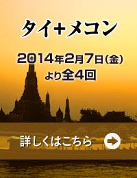 2014年2月アジアビジネス基礎講座