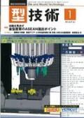 日刊新聞社 型技術 2014年1月号