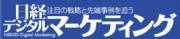 日経デジタルマーケティング